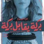 Arabia Saudita senza cinema